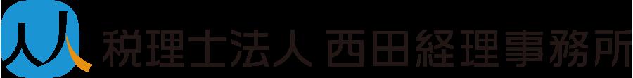西田経理事務所